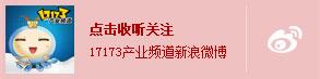 新浪微博关注17173产业频道